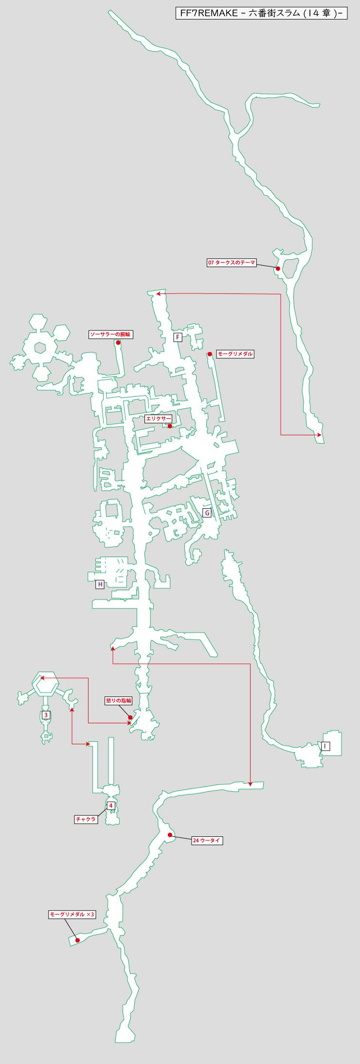 下水道 地下 Ff7 コルネオ 隠し 財産