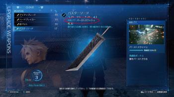 攻略 ff7 武器 リメイク FF7リメイク攻略|FF7R